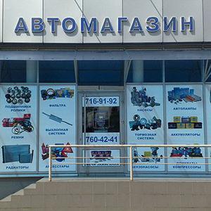 Автомагазины Шатрово