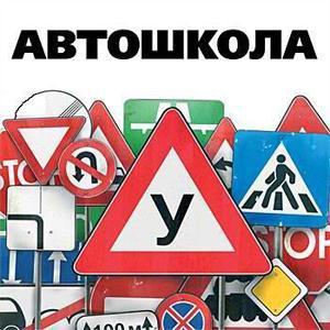 Автошколы Шатрово