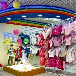 Детские магазины Шатрово