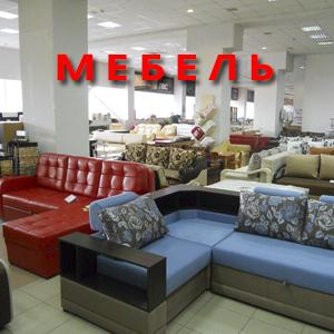 Магазины мебели Шатрово