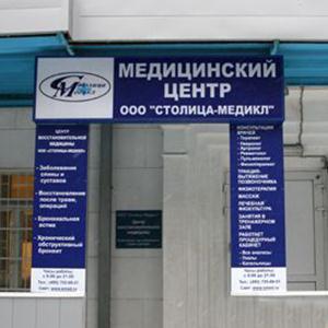 Медицинские центры Шатрово