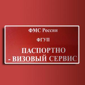 Паспортно-визовые службы Шатрово