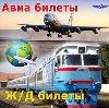 Авиа- и ж/д билеты в Шатрово