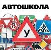 Автошколы в Шатрово