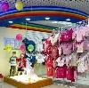 Детские магазины в Шатрово