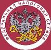 Налоговые инспекции, службы в Шатрово