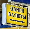 Обмен валют в Шатрово