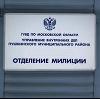 Отделения полиции в Шатрово