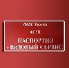 Паспортно-визовые службы в Шатрово