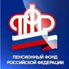 Пенсионные фонды в Шатрово