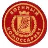 Военкоматы, комиссариаты в Шатрово