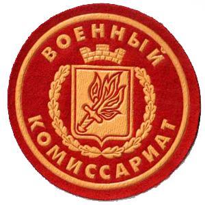Военкоматы, комиссариаты Шатрово